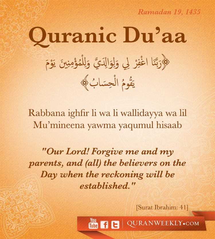 Make dua oh allah have mercy on our parents as they had mercy on us