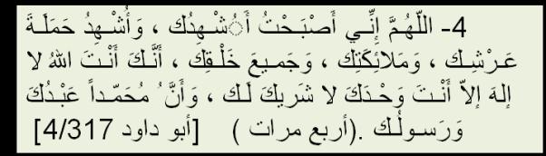 Allahumma-inni-asbahtu