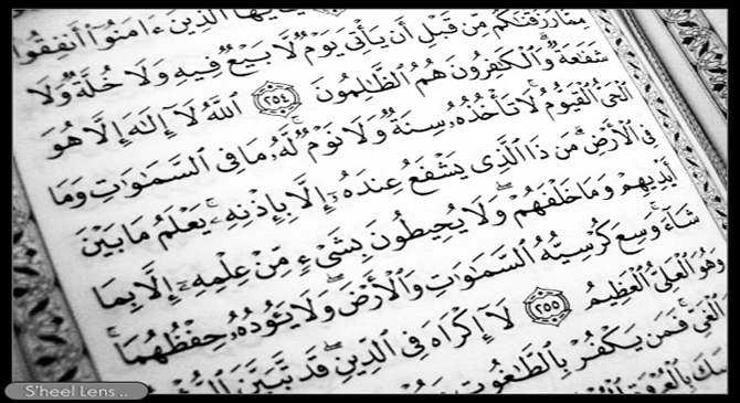 15 Facts And Benefits Of Ayatul Kursi