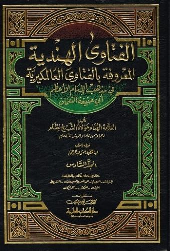 Fatawa-e-alamgiri1